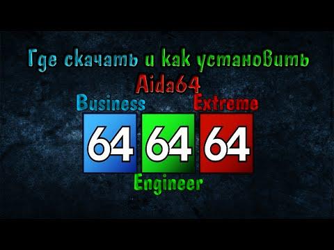 Где скачать Aida64 Business, Engineer, Extreme.