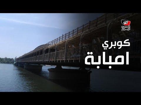 الحلقة الثانية من سلسلة «الكبارى»: كوبرى إمبابة
