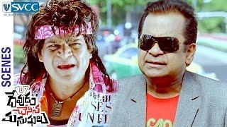 Brahmanandam and Ali Comedy | Devudu Chesina Manushulu Telugu Movie Scenes | Ravi Teja | Ileana