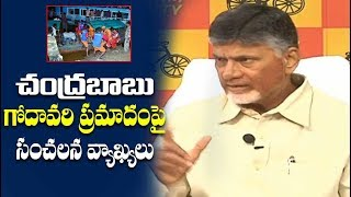 Video Chandrababu Shocking Comments on Godavari Boat Incident | Telugu Trending MP3, 3GP, MP4, WEBM, AVI, FLV September 2019