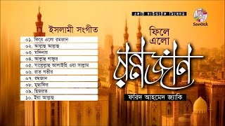 Farid Ahmed Jacky  Firey Elo Ramjan  New Islamic Gazal 2017  Soundtek