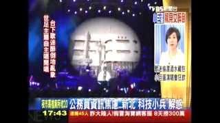 0326--TVBS--科技小兵(新北市替代役役男資訊團隊)
