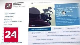 Объявлен конкурс на лучший образ Москвы в кино