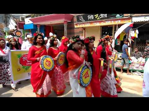 Video sirajganj govt college noboborsho rally । বৈশাখি শোভাযা্এা ১৪২৫ । download in MP3, 3GP, MP4, WEBM, AVI, FLV January 2017