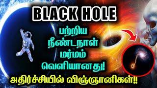 Video BLACK HOLE பற்றிய நீண்டநாள் மர்மம் வெளியானது!அதிர்ச்சியில் உறைந்துபோன ஆராய்ச்சியாளர்கள்! MP3, 3GP, MP4, WEBM, AVI, FLV April 2019