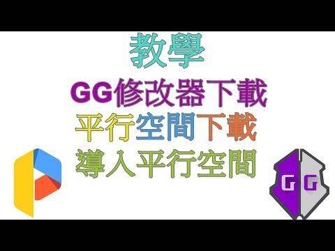 【教學】GG修改器下載 平行空間下載 APP導入平行空間