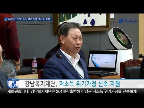 강남복지재단 이사회 개최