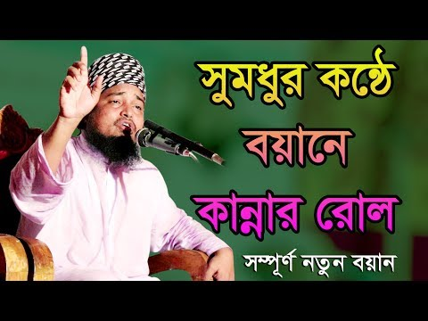 Bangla Waz 2018 Maulana Farhad Uddin Ayubi || এমন করুণ কান্নার ঘটনা আগে কেউ শুনেনি