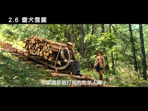 《靈犬雪麗》中文版預告