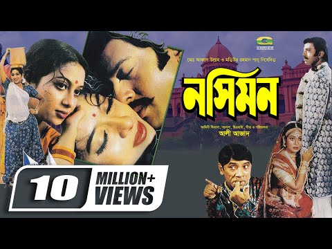 Bangla Superhit Movie | Nocimon | নসিমন | ft Riaz , Shabnur , Dildar, Misa Sawdagor
