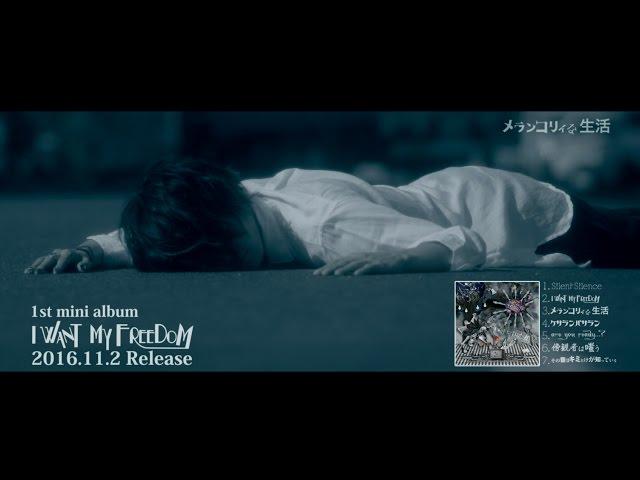Develop One's Faculties「メランコリィな生活」MV SPOT