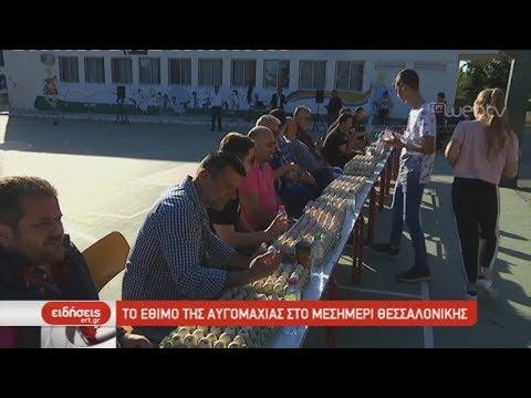 Το έθιμο της αυγομαχίας στο Μεσημέρι Θεσσαλονίκης  | 29/04/2019 | ΕΡΤ