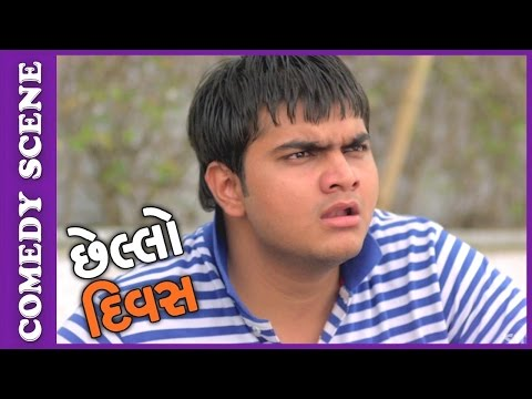 Video Chhello Divas Comedy Scene - Dhula Ni Love-story – New Gujarati Movie 2017 download in MP3, 3GP, MP4, WEBM, AVI, FLV January 2017