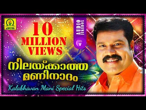 Video നിലക്കാത്ത  മണിനാദം  Kalabhavan Mani Special Hit Songs  Nadanpattukal download in MP3, 3GP, MP4, WEBM, AVI, FLV January 2017