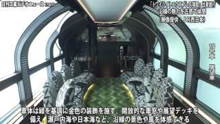 "JR東・西のクルーズトレイン、""地方創生""の起爆剤なるか"