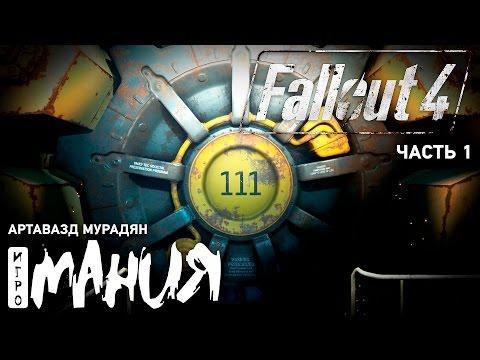Fallout 4 - приключения Геворга. Стрим Игромании Часть 1