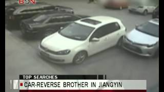 Jiangyin China  city photos gallery : Car-reverse brother in Jiangyin - China Take - Oct.27 ,2014 - BONTV China