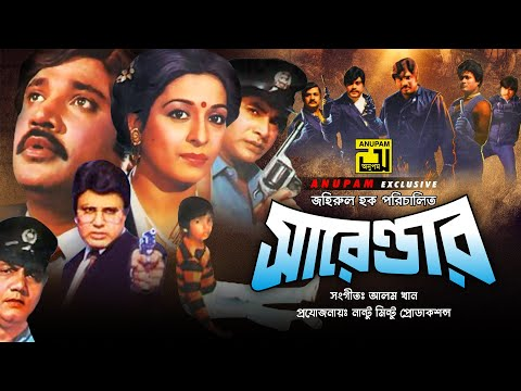 Surrender | সারেন্ডার | Shabana, Jasim & Bulbul Ahmed | Bangla Full Movie | Anupam Movies