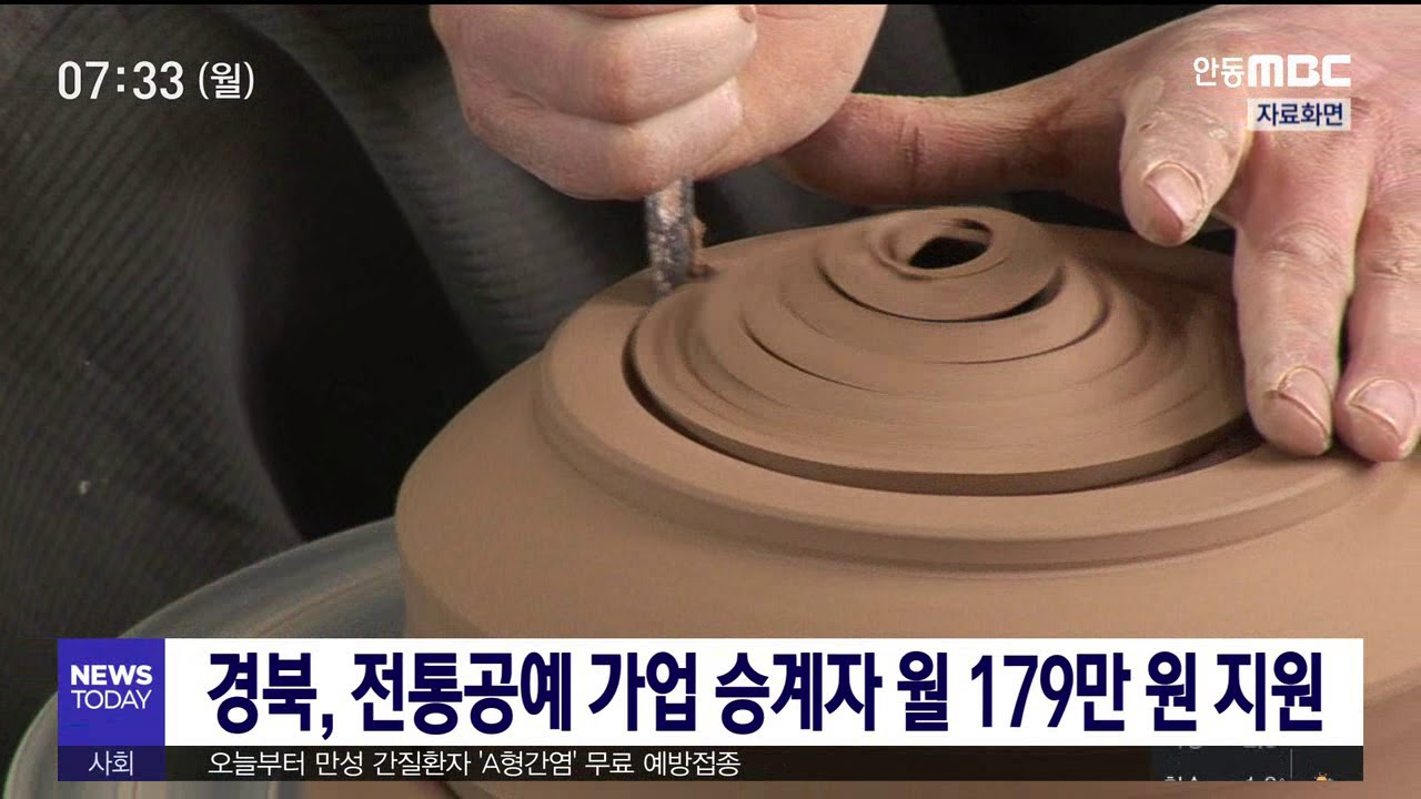 경북, 전통공예 가업 승계자 월 179만 원 지원