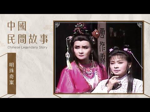 中國民間故事 明珠奇案 Chinese legendary story