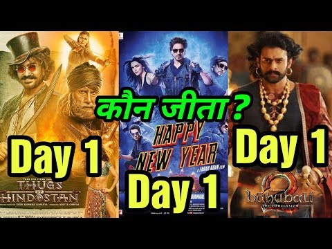 Thugs Of Hindostan 1st Day Vs Baahubali 2 Vs Happy New Year Box Office Collection | Who Wins?