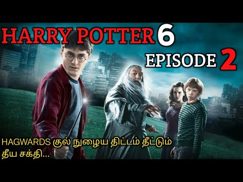 HARRY POTTER ம் மாய ராஜகுமாரனும்  Tamil voice over 2  Tamil dubbed story  Review & explain in tamil 