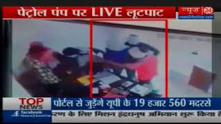 image of Robbery at petrol pump in Meerut, caught in CCTV