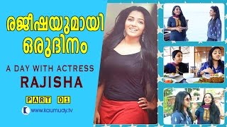 Video A Day with Actress Rajisha Vijayan | Part 01 | Day With A Star MP3, 3GP, MP4, WEBM, AVI, FLV Desember 2018