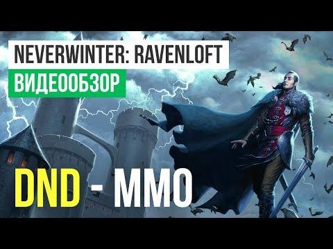 Обзор игры Neverwinter: Ravenloft
