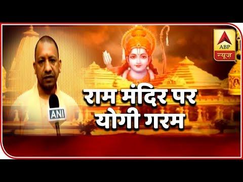 Justice Delayed Is An Unjust Act: CM Yogi On Ram Mandir | 2019 Kaun Jeetega  | ABP News