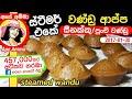 පුලුන් වගේ සීනක්කු හදන්නේ මේහෙමයි Seenakku recipe in Sinhala by Apé Amma