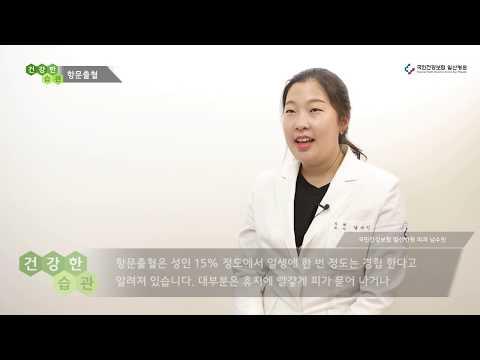 [국민건강보험 일산병원 외과 남수민] 항문질환