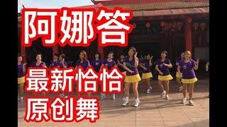 *阿娜答恰恰舞蹈*马来西亚Jenny Lim 老师原创 & 附背面教学演示