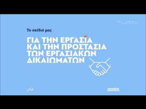 Παρουσίαση του προγράμματος του κόμματος από τον Πρόεδρο της Ν.Δ. Κ. Μητσοτάκη | 05/07/2019 | ΕΡΤ
