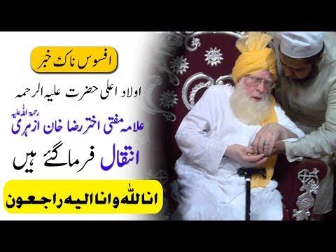 Video Hazrat Tajushariya Death | Akhtar Raza Khan Barelvi Intiqal | Akhtar Raza Death In India Dhali 2018 download in MP3, 3GP, MP4, WEBM, AVI, FLV January 2017