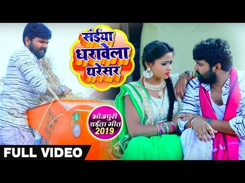 सईया धरावेला थरेसर - #Video_Song - Samar Singh , Kavita Yadav  - Dharavela Thresar - Bhojpuri Chaita