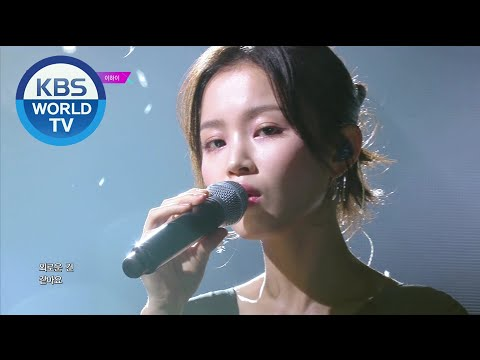 LEE HI (이하이) - HOLO (홀로) [Music Bank COMEBACK / 2020.07.24]