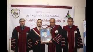 مناقشة رسالة ماجستير الباحث عماد اللخاوي