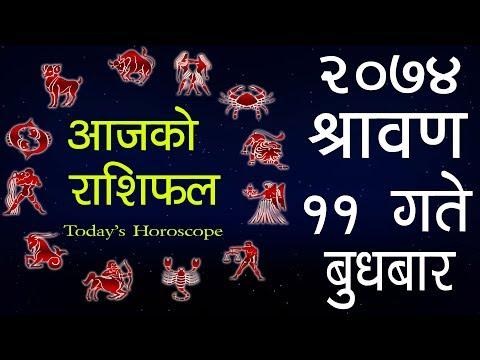 आजको राशिफल २०७४ साउन ११ गते बुधबार, Today's Horoscope, July 26