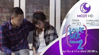 Love Sick The Series season 2 - EP 33 (27 ก.ย.58) 9 MCOT HD ช่อง 30