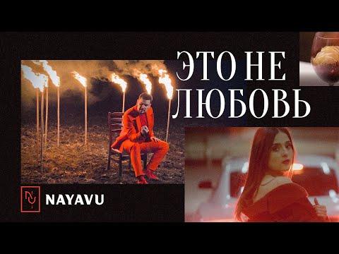 NAYAVU - Это не любовь (Official Video)