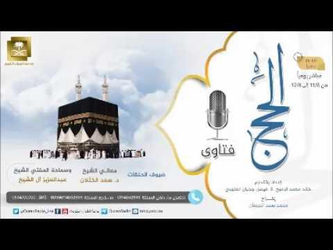 برنامج فتاوى الحج -الشيخ عبدالعزيز آل الشيخ 07-12-1437هـ