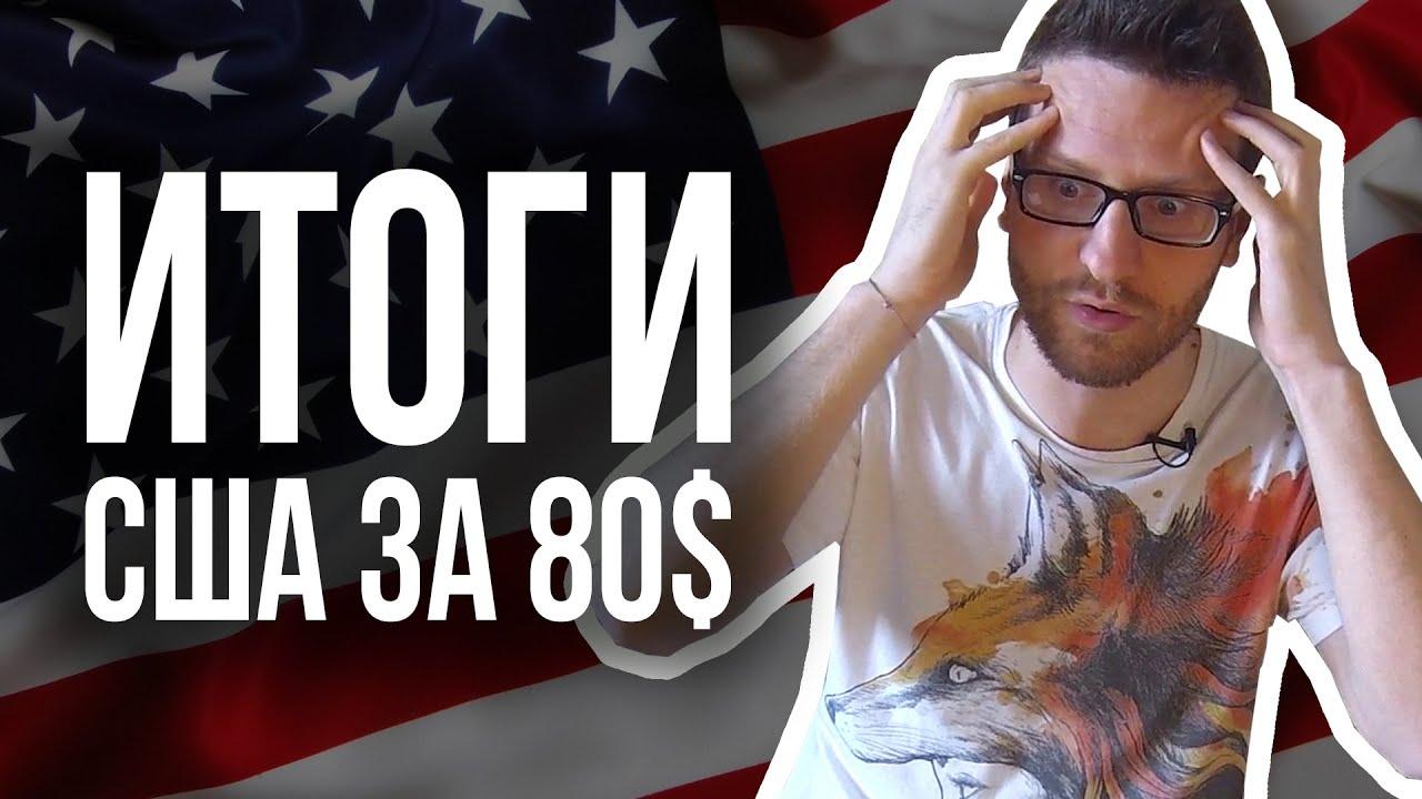 Путешествия. Смотреть онлайн: ИТОГИ ПУТЕШЕСТВИЯ ПО США | Вокруг США за 80$ №40