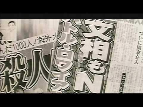 Battle Royale (2000) - Special Edition Japanese Trailer