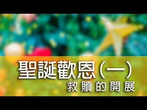 電台見證 聖誕歡恩(一) 救贖的開展 (12/17/2017 多倫多播放)