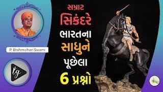 Video સમ્રાટ સિકંદરે ભારતના સાધુને પૂછેલા 6 પ્રશ્નો |  Brahmvihari Swami MP3, 3GP, MP4, WEBM, AVI, FLV Agustus 2018