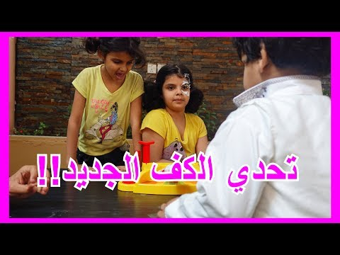 Video تحدي الكف الجديد - PIE FACE SHOWDOWN download in MP3, 3GP, MP4, WEBM, AVI, FLV January 2017