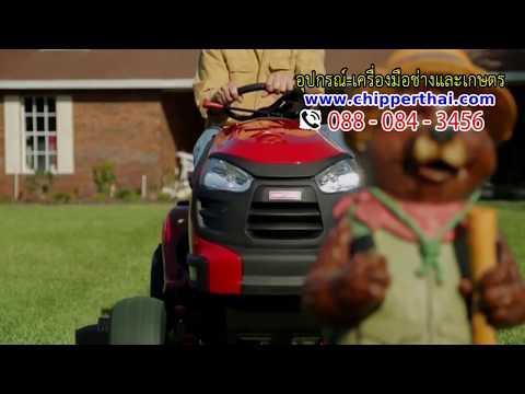 รถตัดหญ้านั่งขับ CRAFTSMAN 088-084-3456