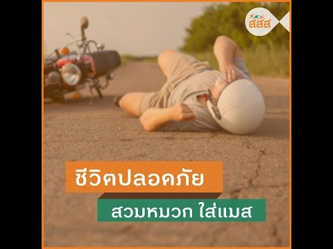 """ชีวิตปลอดภัย สวมหมวกใส่แมส ในประเทศไทย ผู้ติดเชื้อโควิด-19 ทุก 100 คน จะเสียชีวิตราว 2 คน ขณะที่อุบัติเหตุทางถนนทุก 100 ครั้ง จะมีผู้เสียชีวิตมากถึง 15 คน กว่า 70-80% ของการบาดเจ็บและเสียชีวิต """"ไม่สวมหมวกกันน็อก""""  จะทำอย่างไร ให้ทุกคนไม่ละเลยสวมหมวกกันน็อก ร่วมหาคำตอบได้ที่นี่..."""