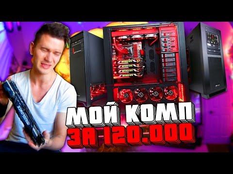 МОЙ КОМПЬЮТЕР ЗА 120.000 | СБОРКА и ТЕСТЫ